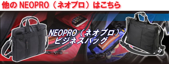 他のNEOPRO(ネオプロ)ビジネスバッグ