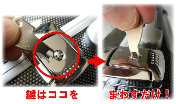 ブロンコ(G-BRONCO)122006 アタッシュケース 鍵はココをまわすだけ!