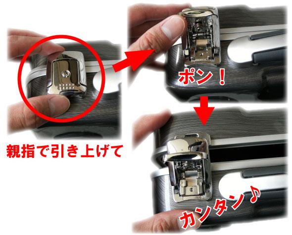 ブロンコ(G-BRONCO)122006 アタッシュケース アタッシュケースを開ける際は親指で力強く引き上げれば『ポン!!』とカンタンに開けられます♪