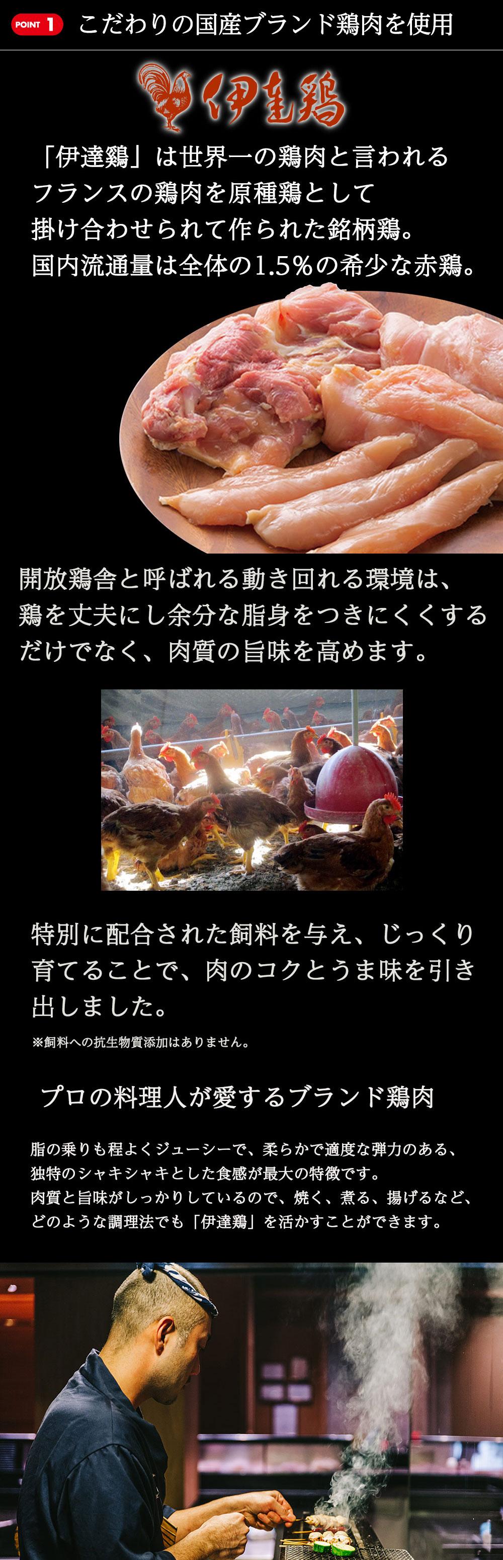 鶏肉から職人