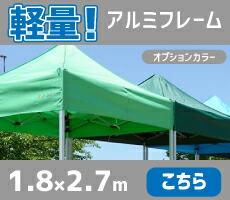 かんたんてんと/アルミ/1.8m/オプションカラー