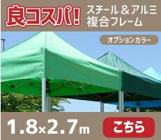 かんたんてんと/スチール/1.8m/オプションカラー