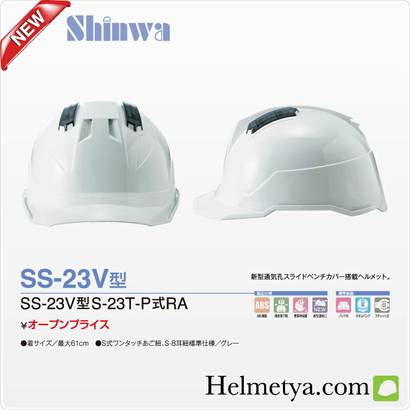 シンワのヘルメット