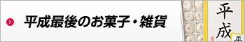 平成特集 平成最後のお菓子・雑貨