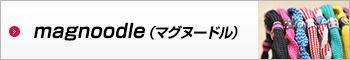 magnoodle(マグヌードル)