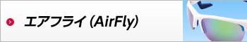 エアフライ(AirFly)