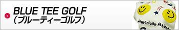 BLUE TEE GOLF(ブルーティーゴルフ)