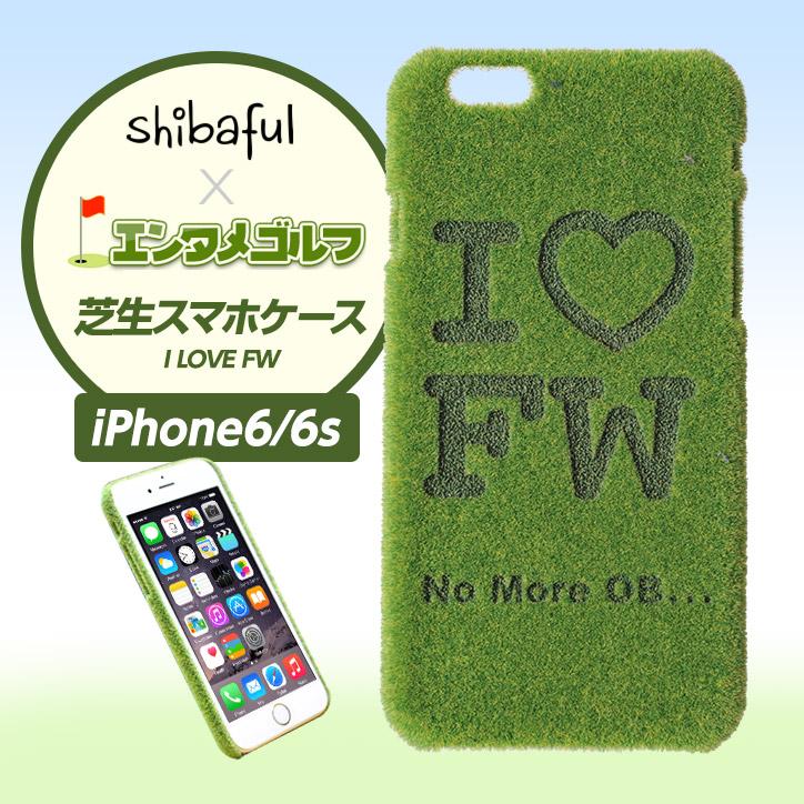 芝生アイフォンケース  Shibaful(シバフル) ゴルフバージョン  I LOVE FW  iPhone6/iPhone6s用