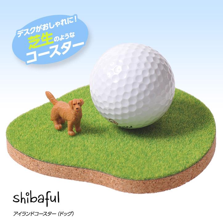 芝生のコースター シバフル ミニチュアフィギュア 犬 Shibaful Island Coaster with Dog