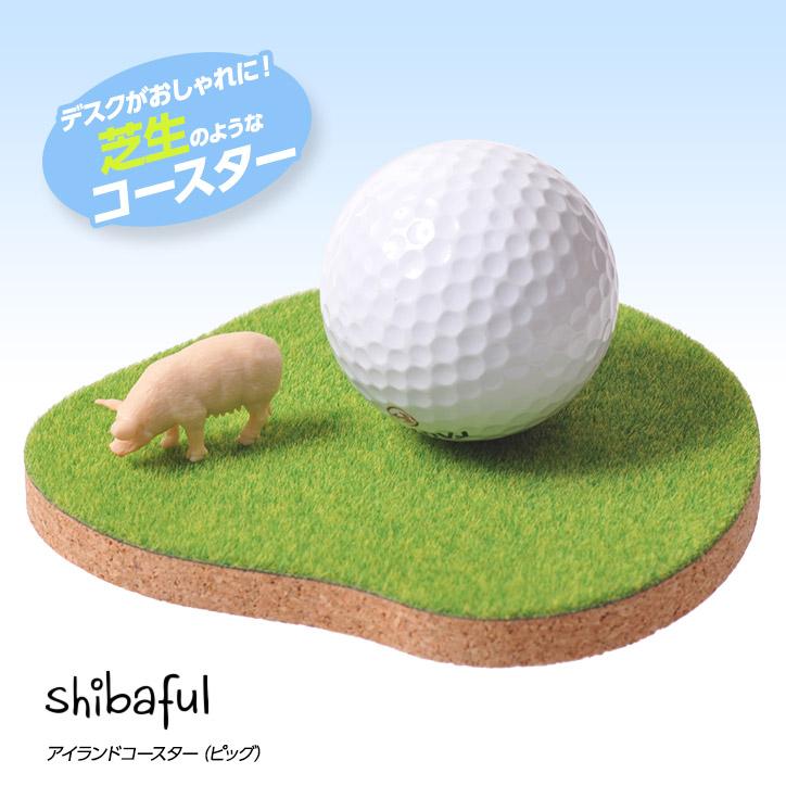 芝生のコースター シバフル ミニチュフィギュア 豚 Shibaful Island Coaster with Pig