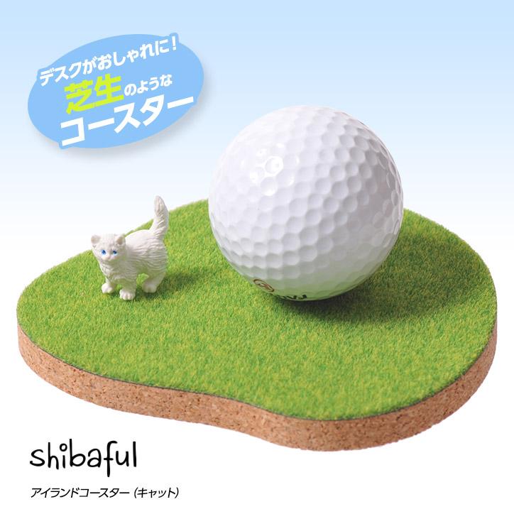 芝生のコースター シバフル ミニチュアフィギュア 猫 Shibaful Island Coaster with Cat