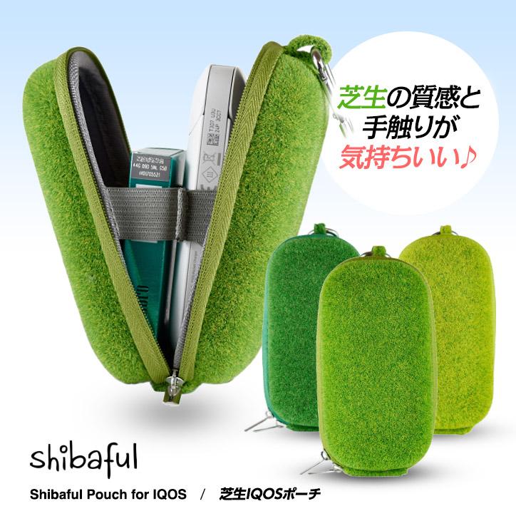 芝生のiQOSケース アイコス ケース(ポーチ) Shibaful Pouch for IQOS