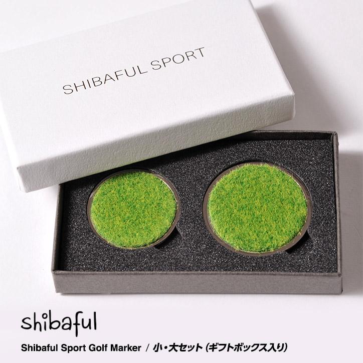 芝生のマーカー シバフル ゴルフマーカー ギフトセット 通常版大・小 Shibaful Sport Golf Marker