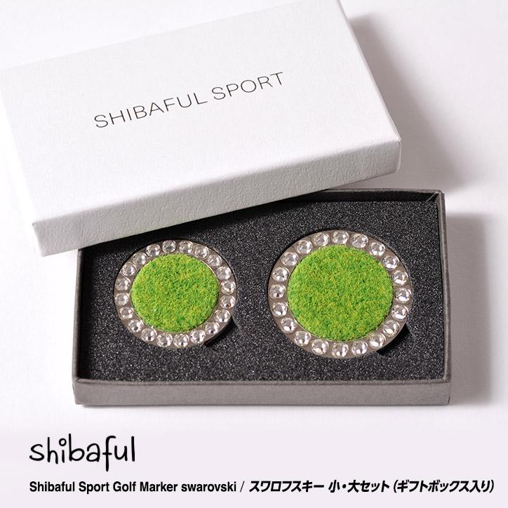 芝生のマーカー シバフル ゴルフマーカー ギフトセット スワロフスキー版大・小 Shibaful Sport Golf Marker