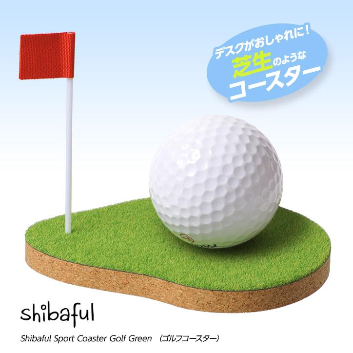 芝生のコースター シバフル ゴルフコースター Shibaful Sport Coaster Golf Green