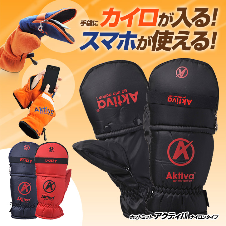 【40%OFF】カイロが入る手袋(ミトン・グローブ) ホットミット アクティバ ナイロンタイプ スマホ対応(指が出るタイプ) カイシオン