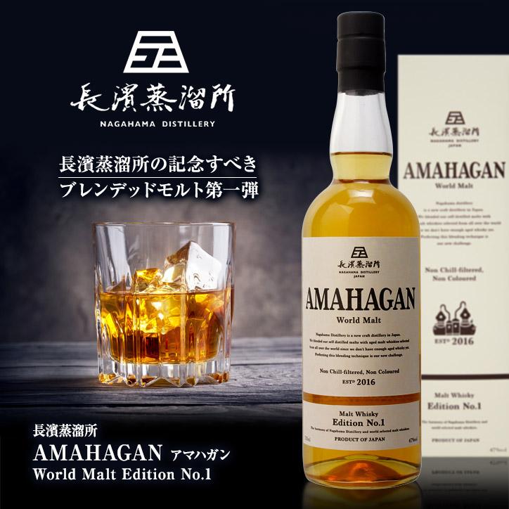 アマハガン AMAHAGAN ウイスキー ワールドモルト エディションNo.1 長濱蒸留所