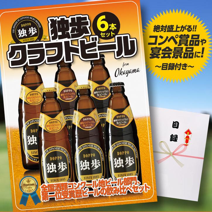 パネル付き目録 独歩クラフトビール6本セット