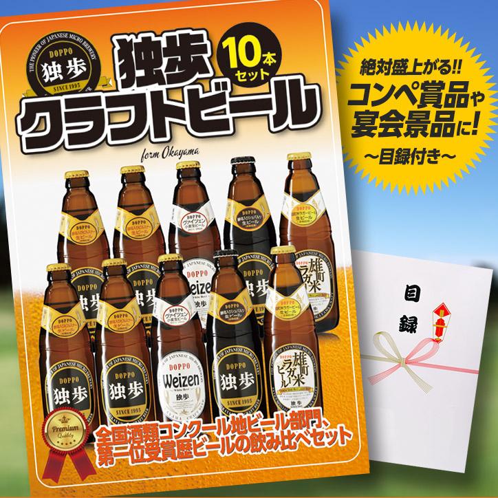 パネル付き目録 独歩クラフトビール10本セット