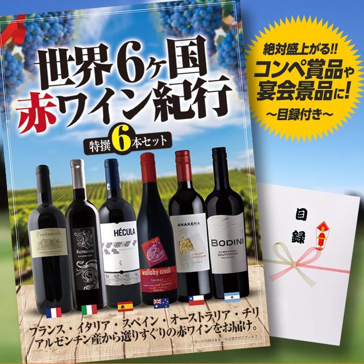 パネル付き目録 世界6ヶ国赤ワイン紀行6本セット