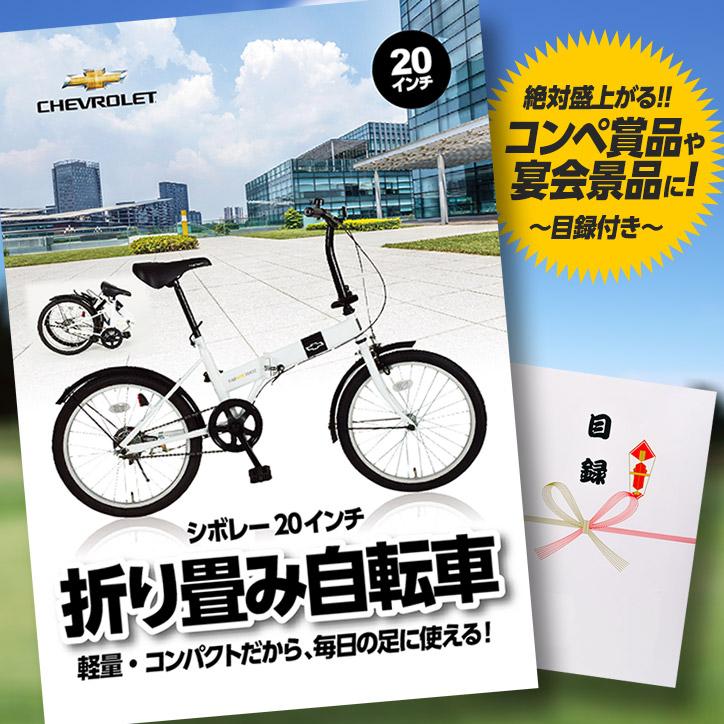 特大A3パネル付き目録  CHEVROLET シボレー 20インチ 折り畳み自転車