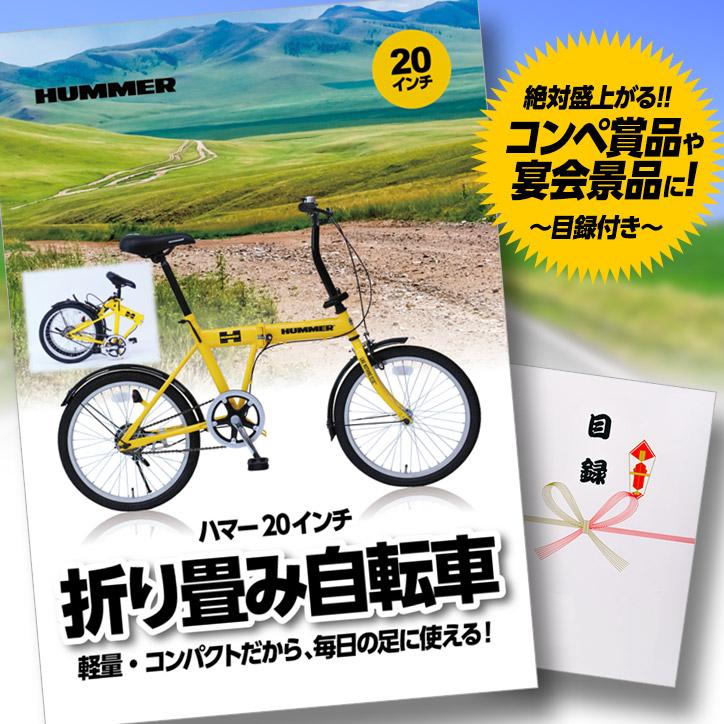 特大A3パネル付き目録 HUMMER ハマー 20インチ 折り畳み自転車