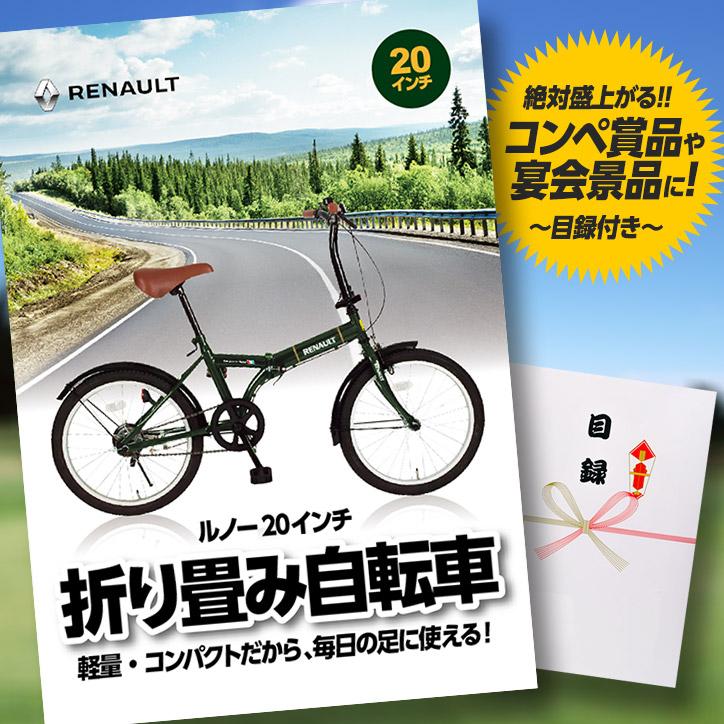 特大A3パネル付き目録 RENAULT ルノー 20インチ 折り畳み自転車