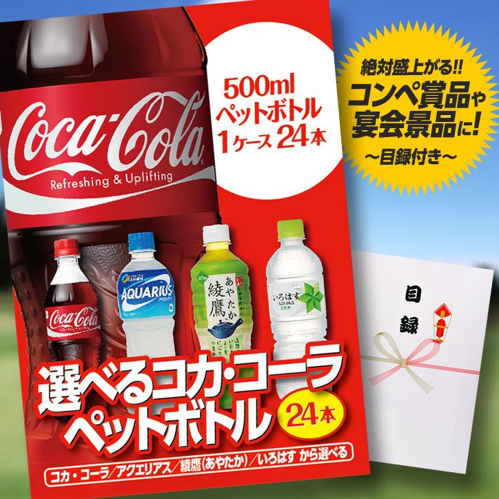 パネル付き目録 選べるコカ・コーラ製品 1ケース24本