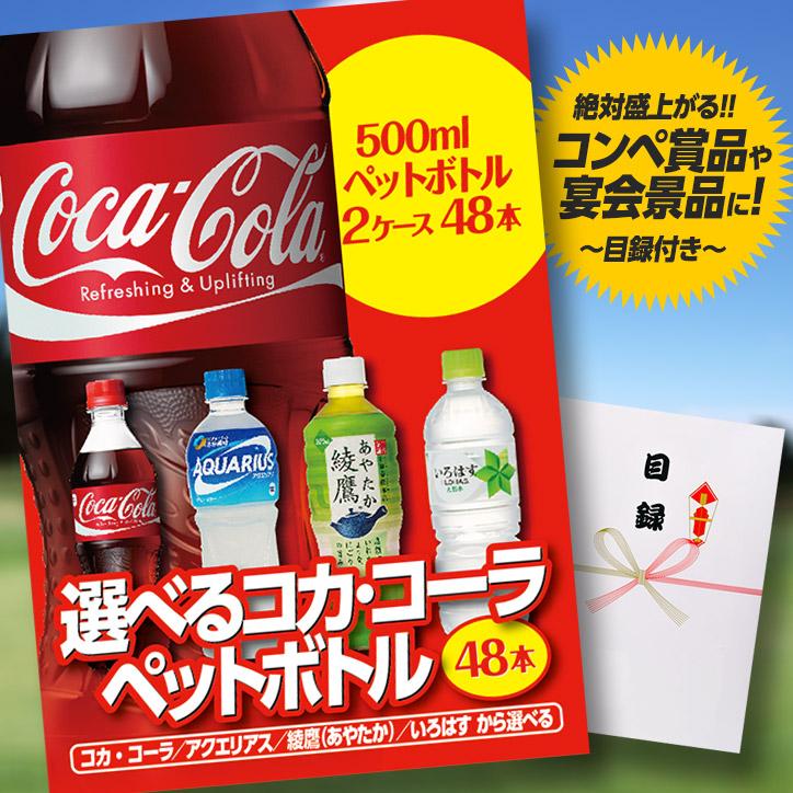 パネル付き目録 選べるコカ・コーラ製品 2ケース48本
