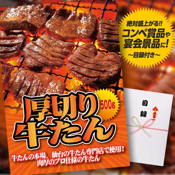 パネル付き目録 厚切り牛たん(牛タン) 500g