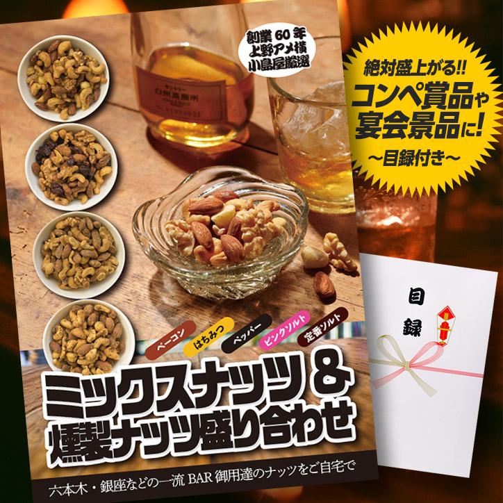 パネル付き目録 上野  小島屋 ミックスナッツ&燻製ナッツ盛り合わせ