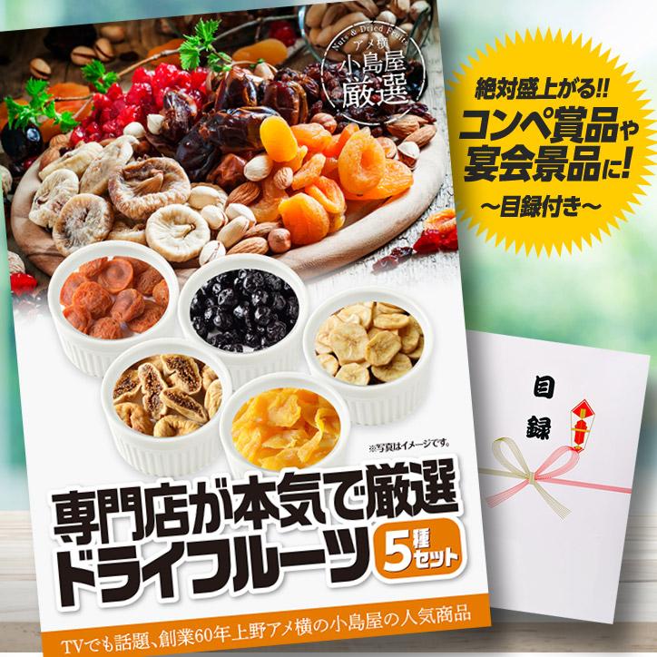 パネル付き目録 上野  小島屋 専門店が本気で厳選 ドライフルーツ5種セット