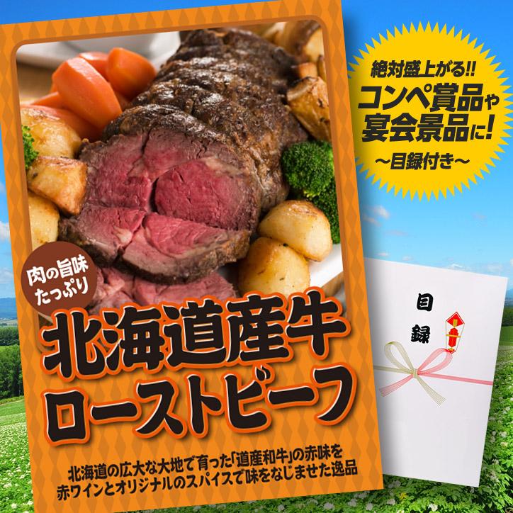 パネル付き目録 北海道産牛ローストビーフ