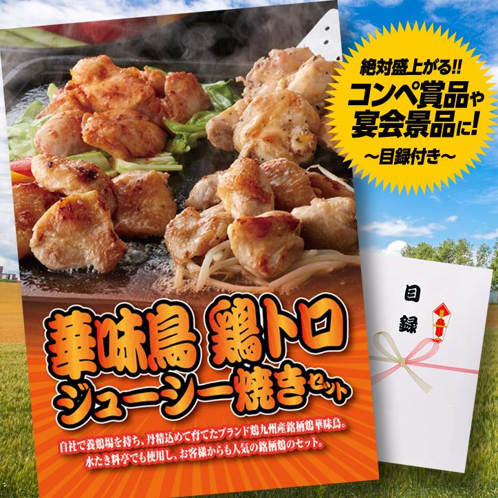 パネル付き目録 華味鳥 鶏トロジューシー焼きセット