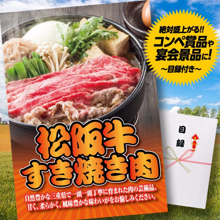 [A] パネル付き目録 松阪牛 すき焼き肉