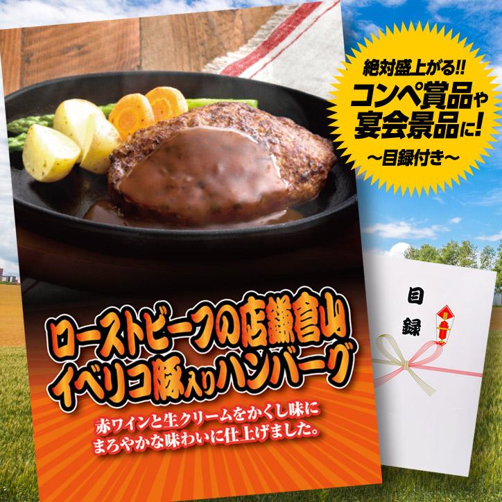 パネル付き目録 ローストビーフの店鎌倉山 イベリコ豚入りハンバーグ