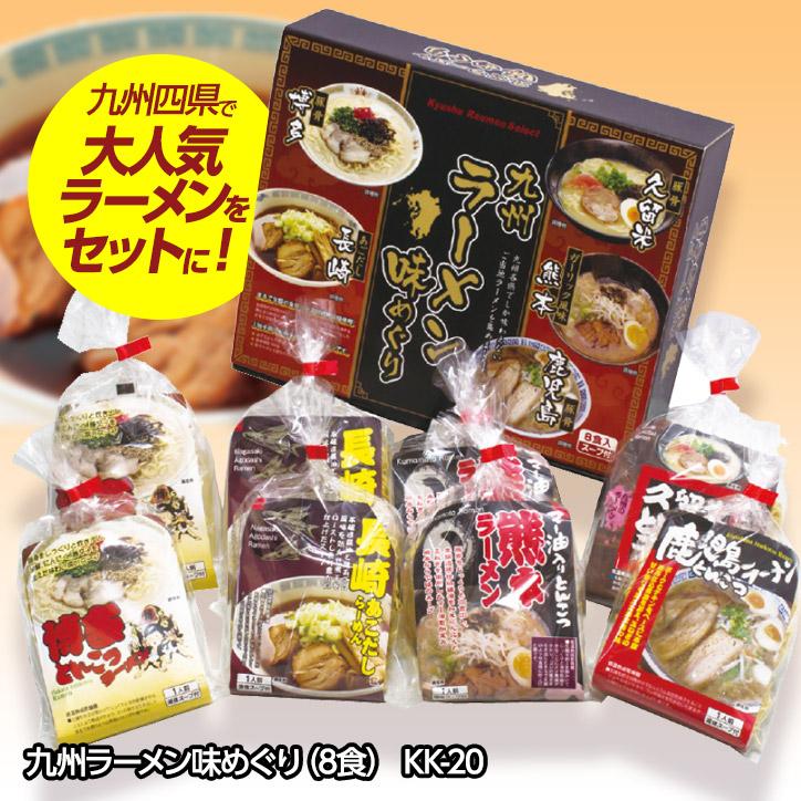 九州ラーメン味めぐり8食 KK-20