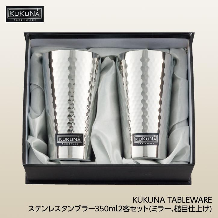 KUKUNA TABLEWARE  ステンレスタンブラー350ml2客セット