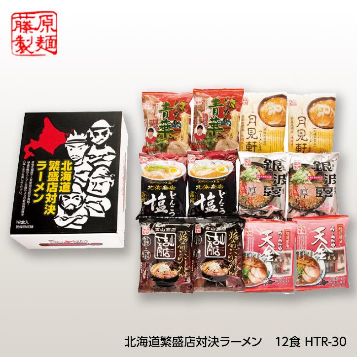 藤原製麺  北海道繁盛店対決ラーメン12食 HTR-30