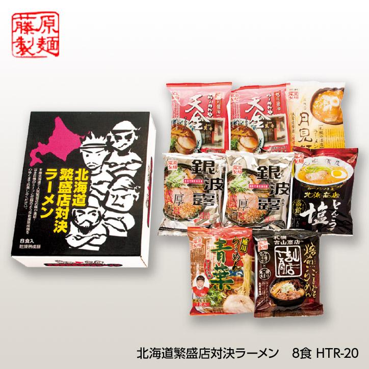 藤原製麺  北海道繁盛店対決ラーメン8食 HTR-20