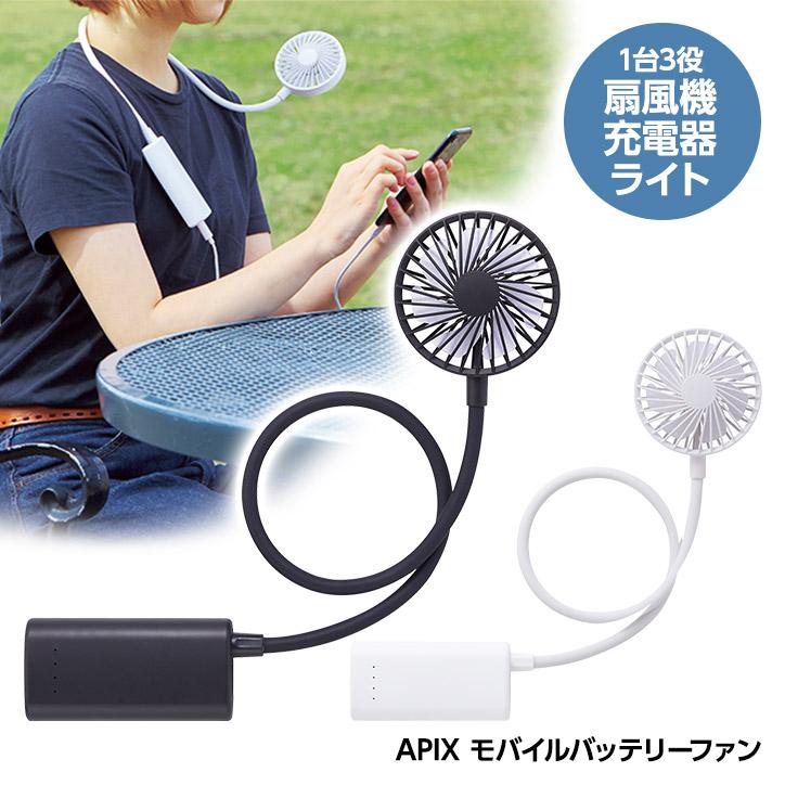 APIX モバイルバッテリーファン ポータブル扇風機&充電器&LEDライト