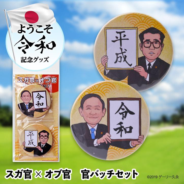 スガ官×オブ官 官バッチセット(缶バッチ 缶バッジ) 平成 令和