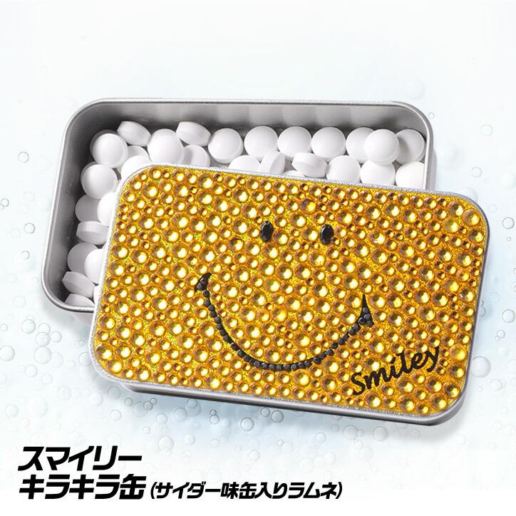 スマイリー 菓子入りキラキラカン ラムネ入りのキラキラ缶