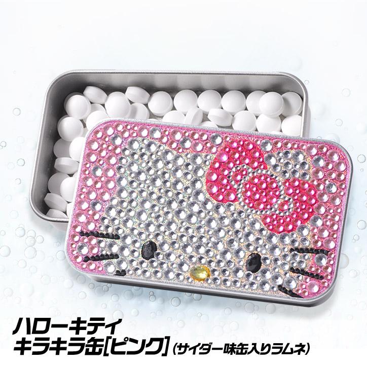 ハローキティ キラキラカン(ピンク) ラムネ入りのキラキラ缶