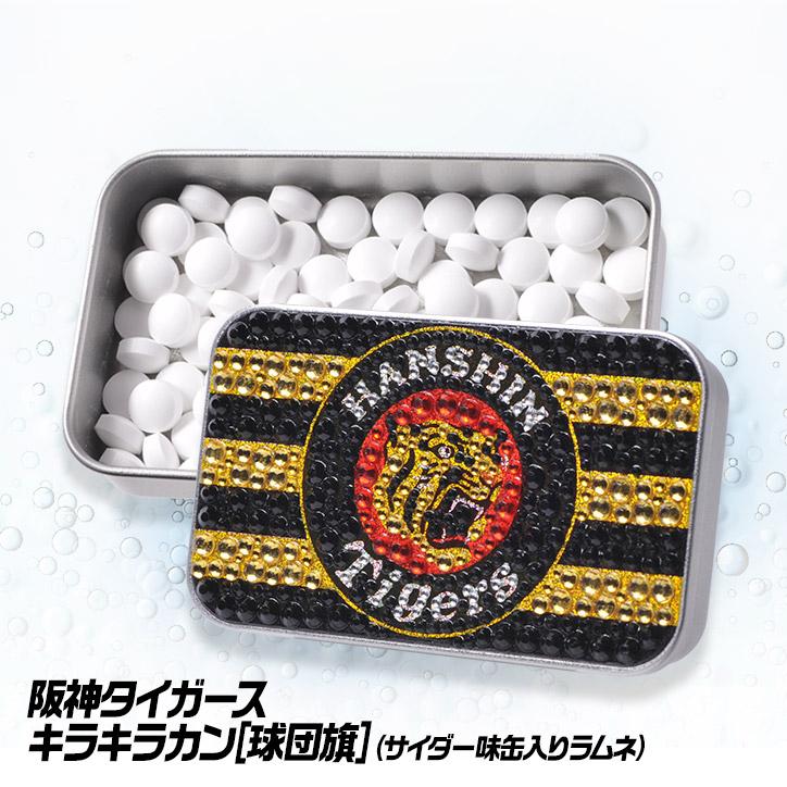 阪神タイガース キラキラカン(球団籏) ラムネ入りのキラキラ缶