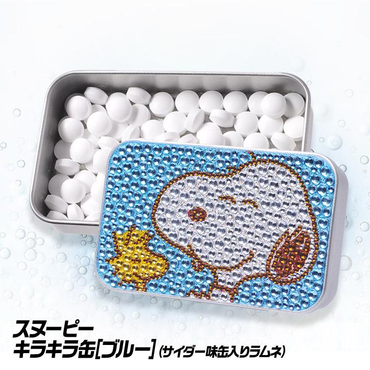 スヌーピー キラキラカン(ブルー)  ラムネ入りのキラキラ缶