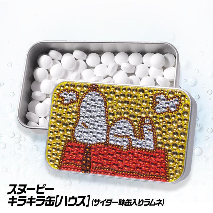 スヌーピー キラキラカン(ハウス)  ラムネ入りのキラキラ缶