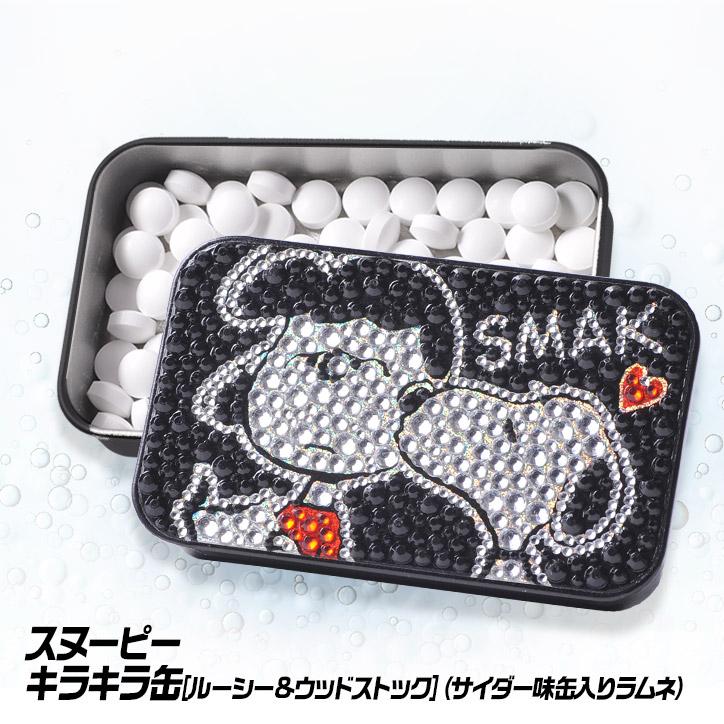 スヌーピー キラキラカン(S&L/スヌーピー&ルーシー) ラムネ入りのキラキラ缶