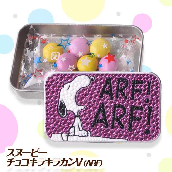 【チョコレート】 スヌーピー チョコキラキラカンV ARF