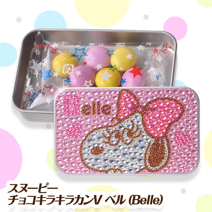 【チョコレート】 スヌーピー チョコキラキラカンV ベル(Belle)